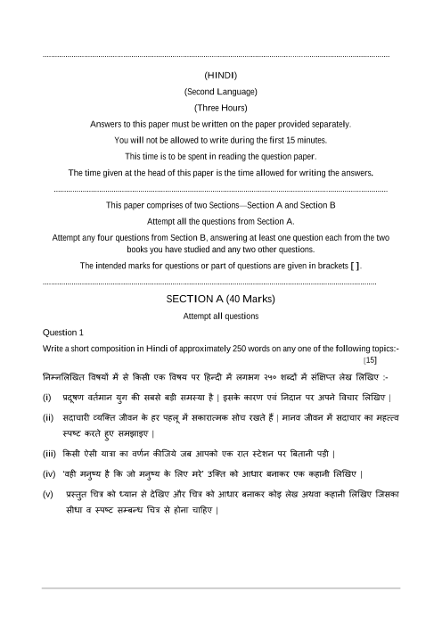 Icse sample question papers for class 10 hindi mock paper 1 icse class 10 hindi part 1 malvernweather Gallery