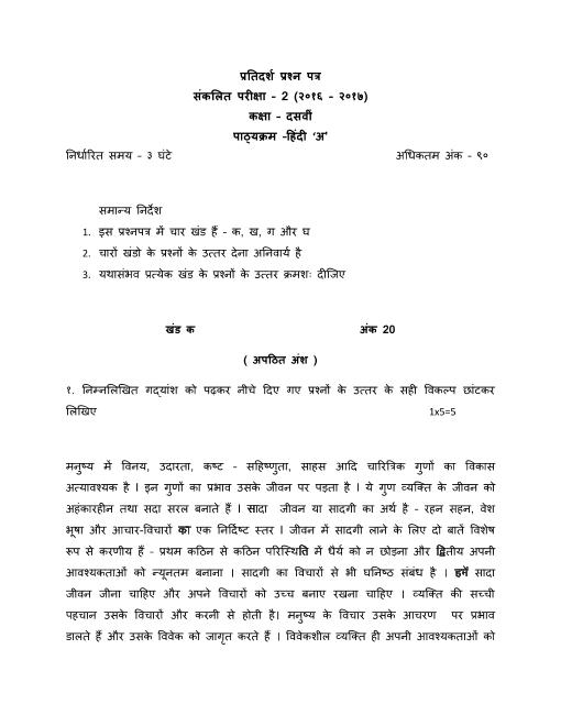 Cbse board exam sample papers (sa1): class x – hindi b | aglasem.