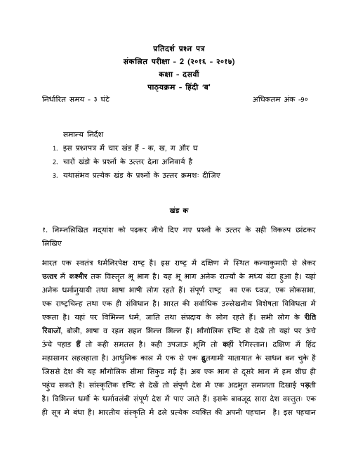 Cbse class 10 sa2 question paper – hindi | aglasem schools.