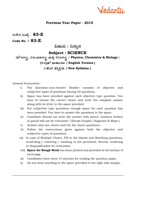 Science - Previous Year Paper-2015 part-1