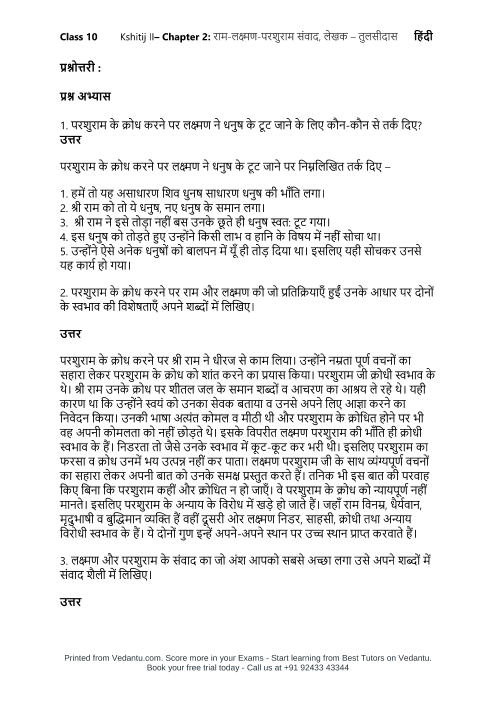 Ncert solution for class 2 hindi | NCERT Solutions Class 7 Hindi