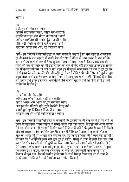 ncert class 10 hindi solution