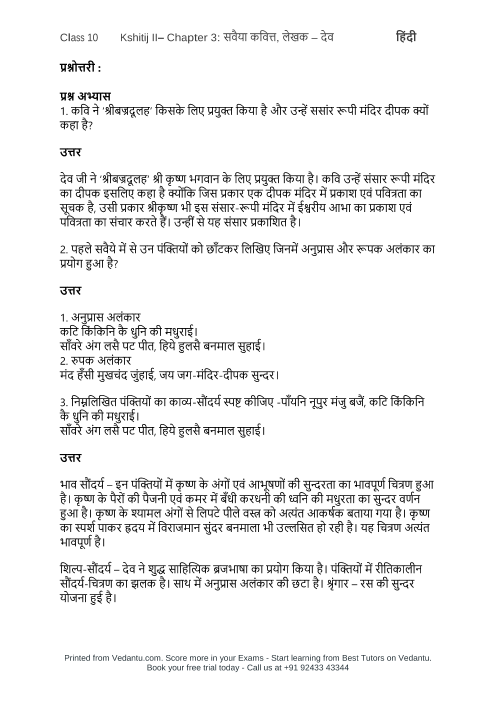 ncert solution of class 10th hindi