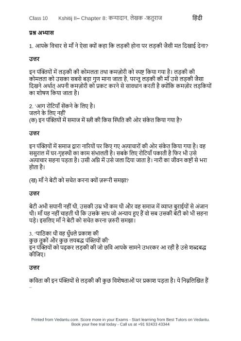 Kshitij 2- chapter8 part-1