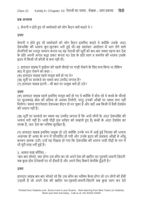 Kshitij 2- chapter10 part-1
