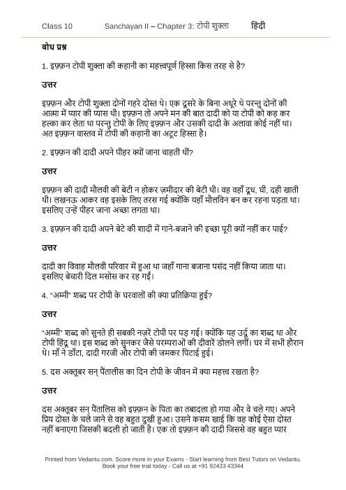 Sanchayan 2 - chapter3 part-1