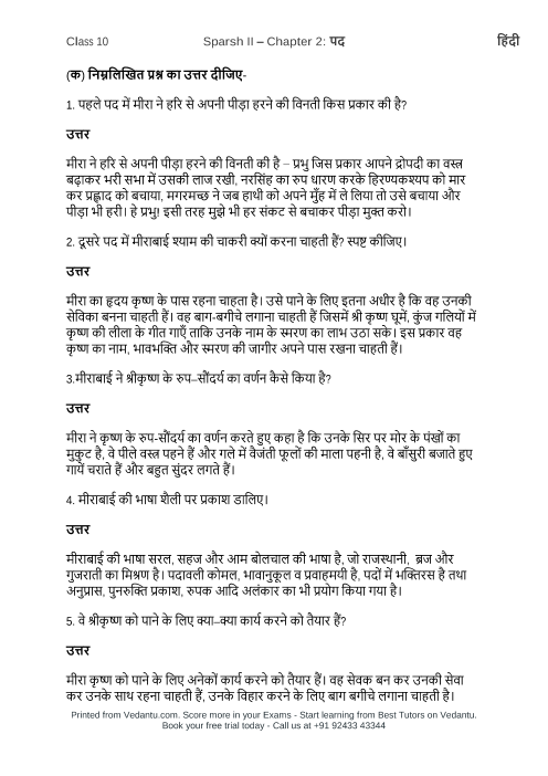 Sparsh2- chapter2 part-1