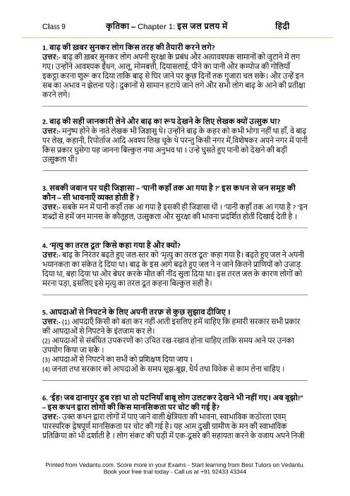 CBSE9 Hindi Kritika 1 part-1
