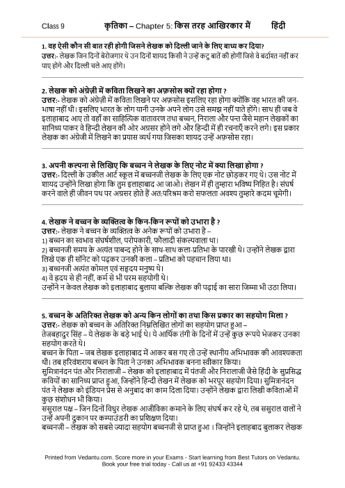 CBSE9 Hindi Kritika 5 part-1