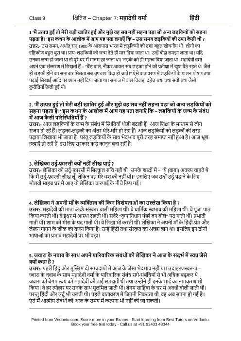 CBSE9 Hindi Kshitij - 7 part-1