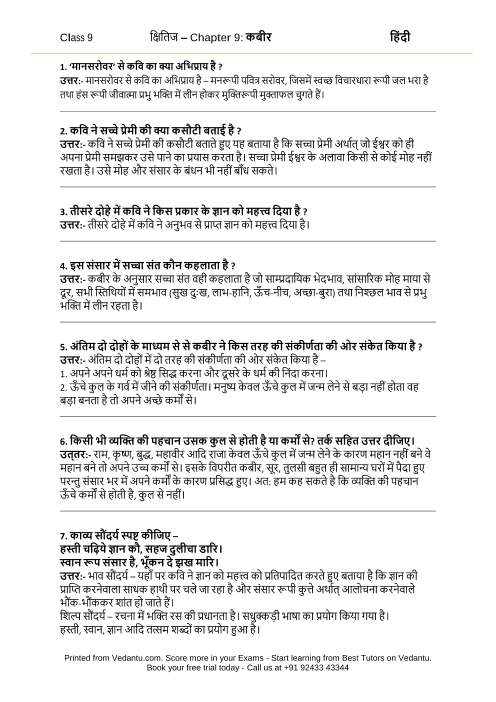 Ncert Hindi Textbooks For Class 5 To 12 Pdf