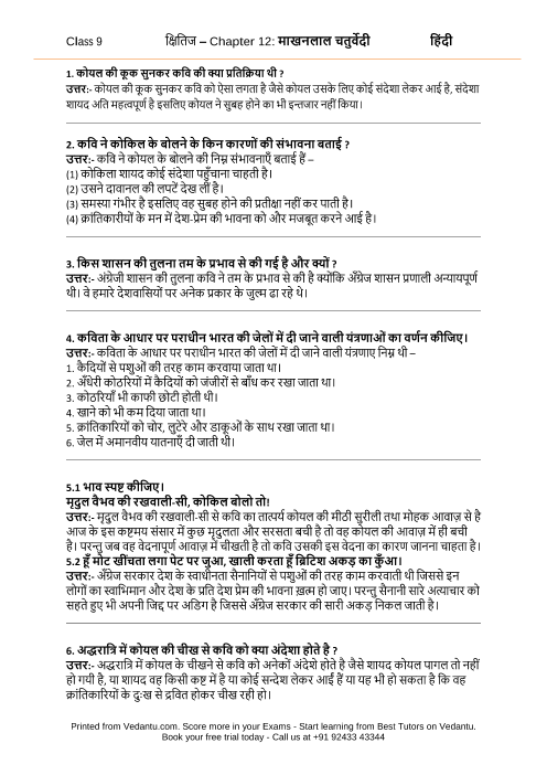 CBSE9 Hindi Kshitij - 12 part-1