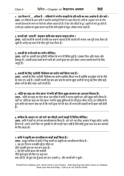 CBSE9 Hindi Kshitij - 14 part-1