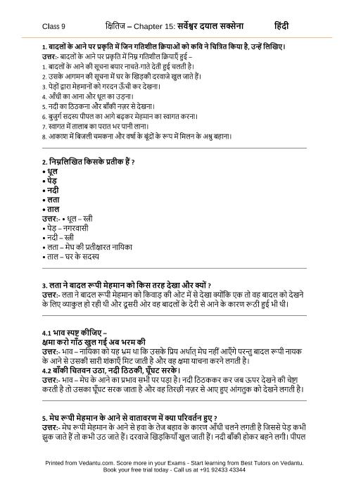 CBSE9 Hindi Kshitij - 15 part-1