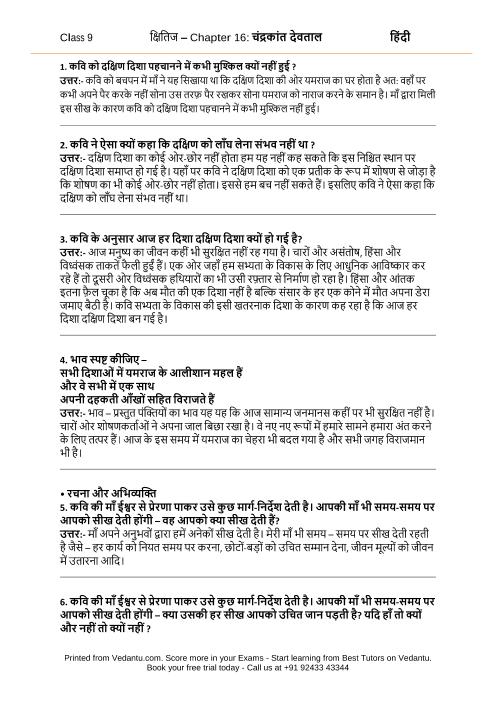 CBSE9 Hindi Kshitij - 16 part-1