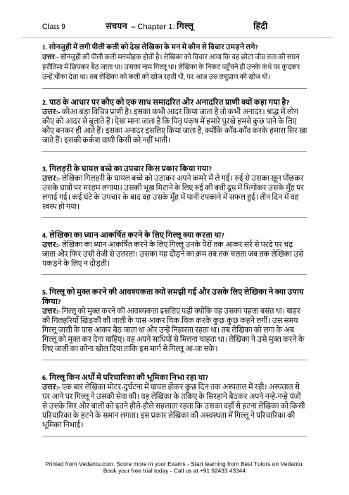ncert solutions for class 9 hindi sanchyan