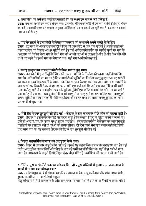 CBSE9 Sanchayan 3 part-1