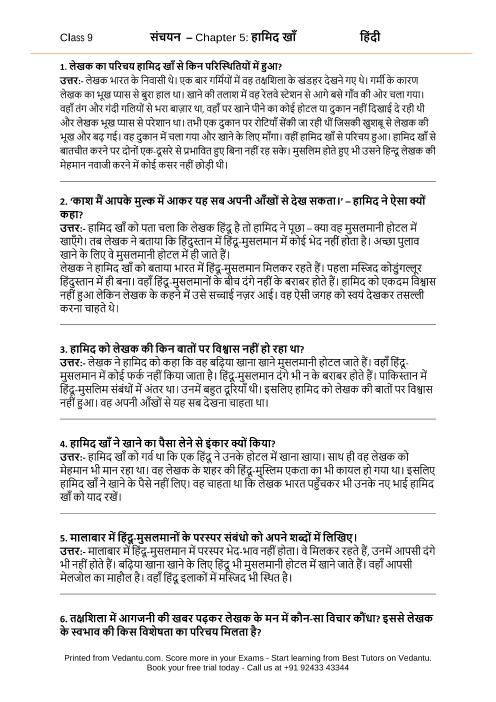 CBSE9 Sanchayan 5 part-1