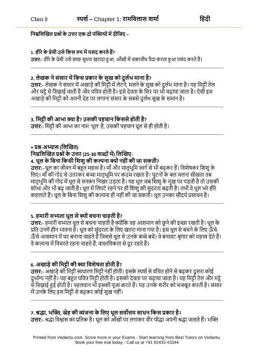 CBSE9 Hindi Sparsh 1 part-1