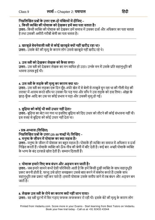 CBSE9 Hindi Sparsh 2 part-1