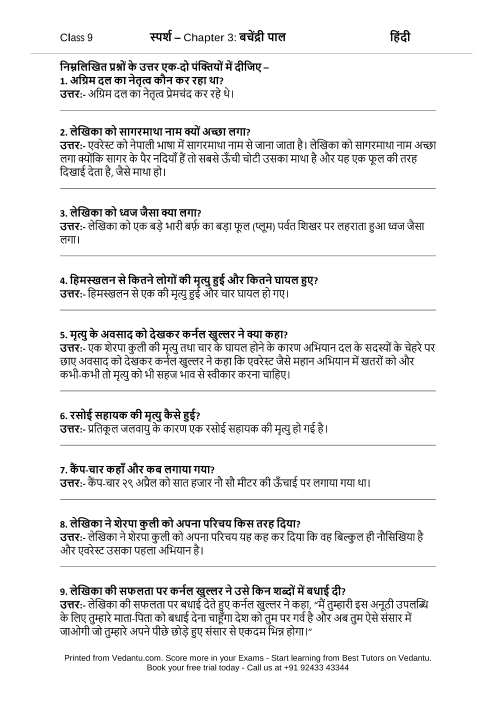 CBSE9 Hindi Sparsh 3 part-1