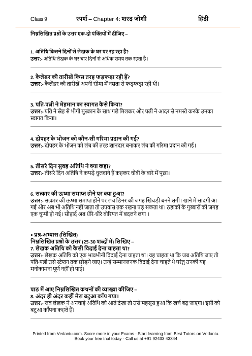 Ncert guide for class 9 hindi sparsh