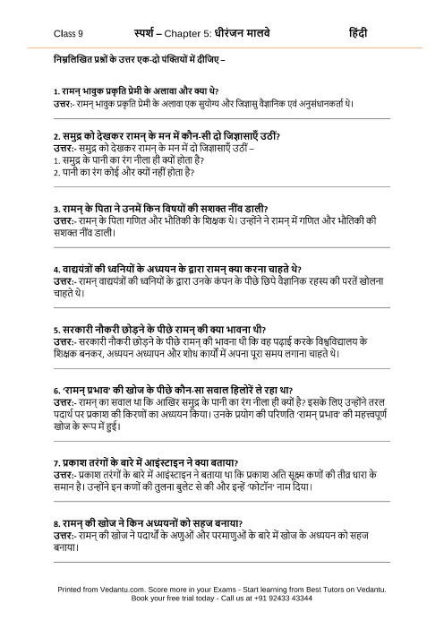 CBSE9 Hindi Sparsh 5 part-1