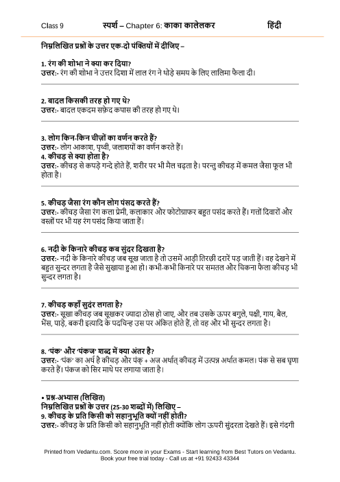 CBSE9 Hindi Sparsh 6 part-1