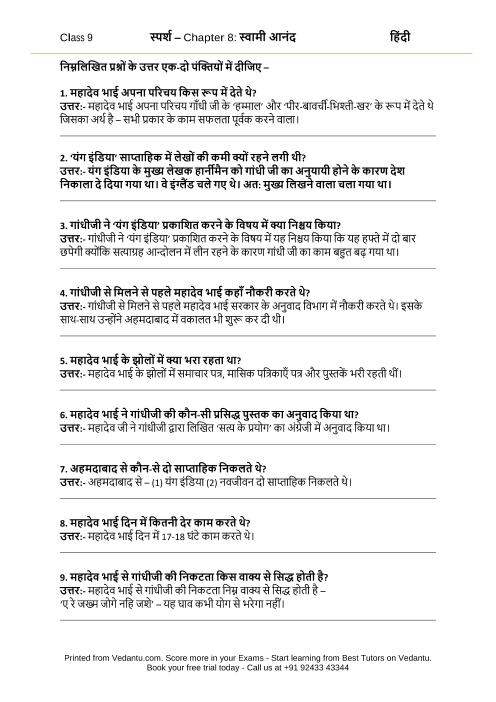 CBSE9 Hindi Sparsh 8 part-1