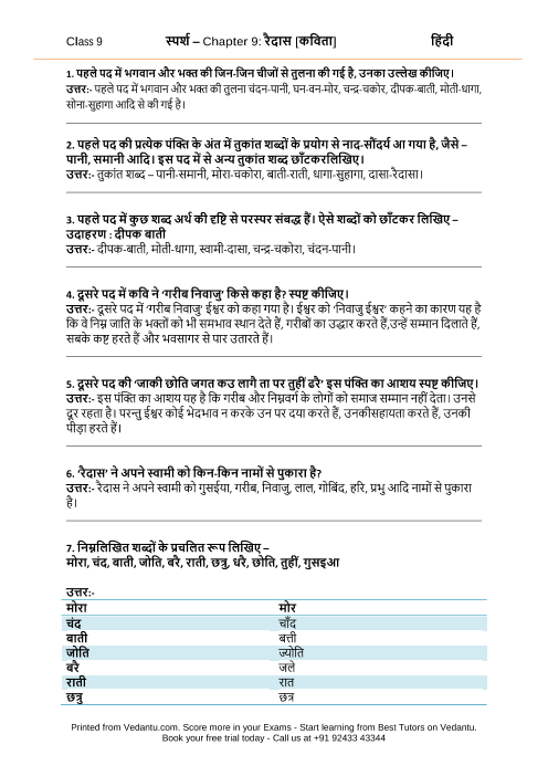 ncert solutions for class 9 hindi sparsh chapter 9 kavya khand