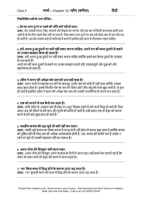 CBSE9 Hindi Sparsh 10 part-1