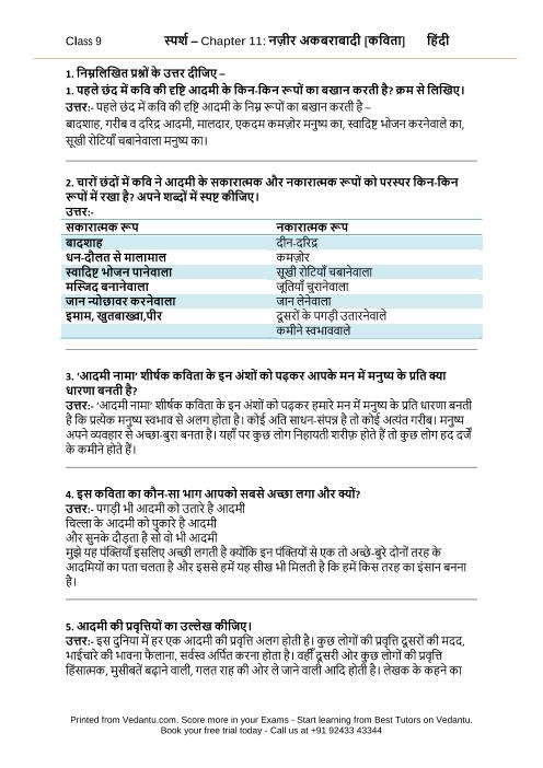 CBSE9 Hindi Sparsh 11 part-1