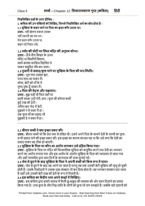 CBSE9 Hindi Sparsh 12 part-1