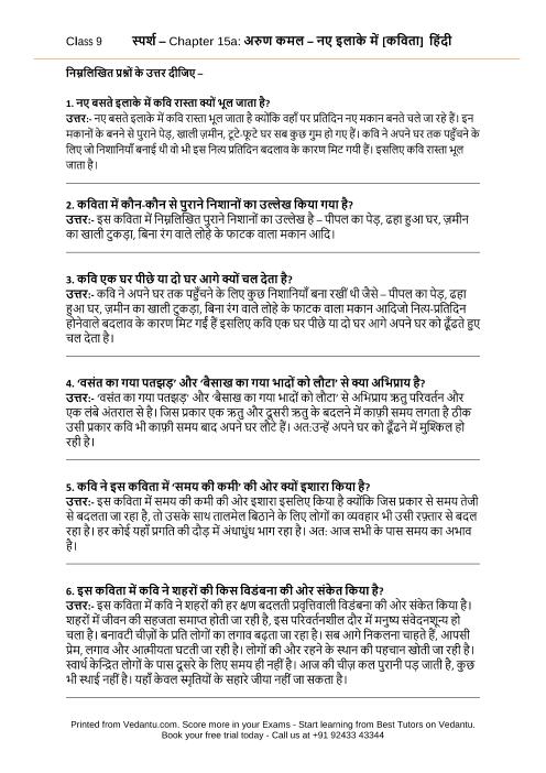 CBSE9 Hindi Sparsh 15 part-1