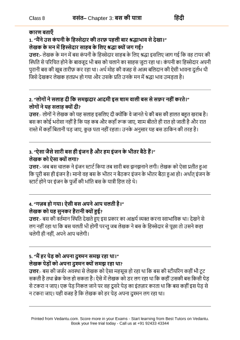 Download AKBARI LOTA Hindi CBSE Class VIII | Class 8th ...
