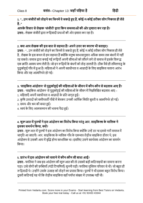 ncert solutions for class 7 hindi chapter 12