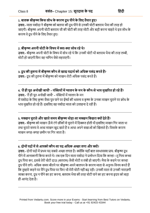 ncert solutions for class 8 hindi chapter 2