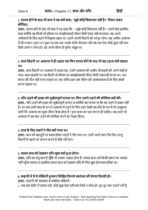 NCERT Solutions for Class 8 Hindi Vasant Chapter 17 - Baaj Aur Saanp