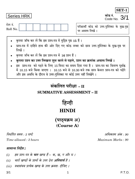 Previous year hindi a question paper for cbse class 10 2017 malvernweather Gallery