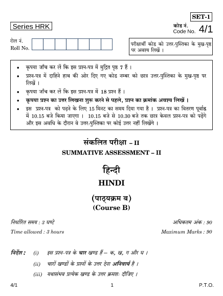HINDI B SET-1 part-1