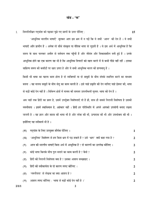 Hindi physics part-1 pdf) class ( 12 ncert