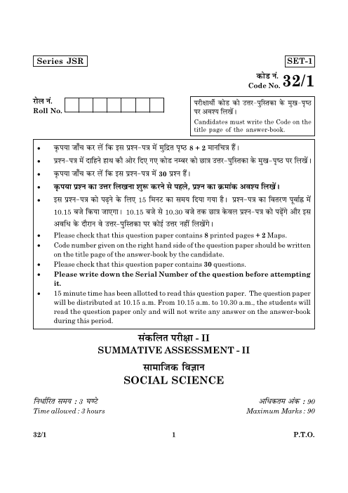 CBSE_Question_Paper_Social Science-Set-1-2016 part-1