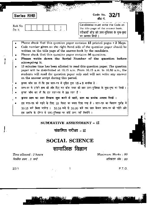 CBSE_Question_Paper_Class_10_Social Science__2011 part-1