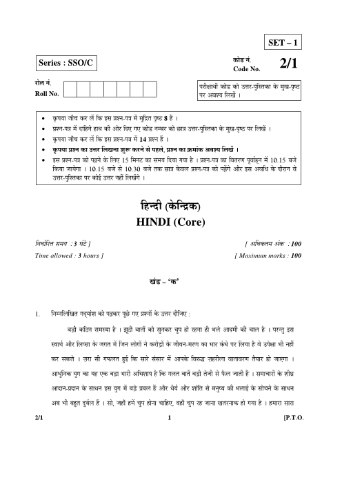 CBSE_Question_Paper_Class_12_Hindi_Core_2015 part-1