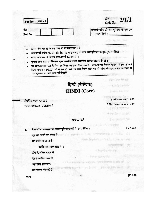 CBSE_Question_Paper_Class_12_Hindi_Core_2013 part-1