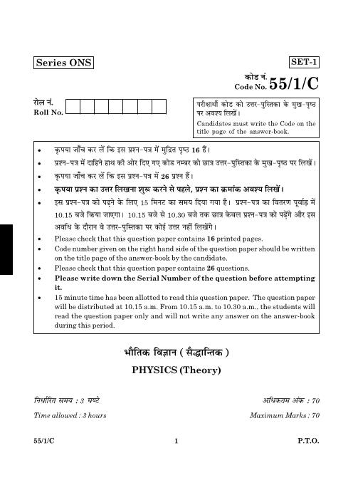 CBSE Question Paper Class 12 Set 1 C Physics-2016 part-1