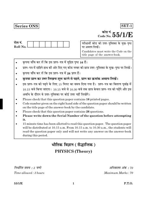 CBSE Question Paper Class 12 Set 1 E Physics-2016 part-1