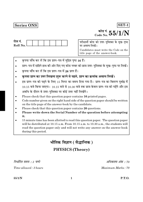 Previous year physics question paper for cbse class 12 2016 set 1 n cbse question paper class 12 set 1 n physics 2016 part 1 malvernweather Image collections