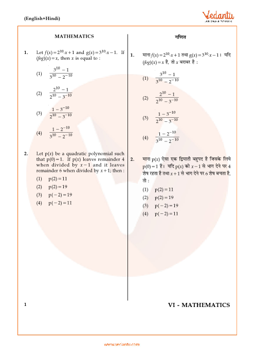 JEE Main Maths Question Paper with Answer Keys 2017 - Online Exam ...