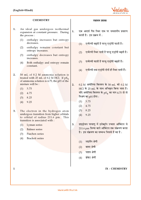 JEE Main 2017 Chemistry Question Paper with Answer Keys-9th-April part-1